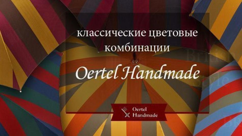 добро пожаловать Schirm Oertel – European Umbrellas now also in Russian