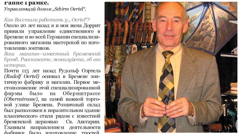 Report about European Umbrellas in a Russian magazine